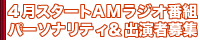 AMラジオ新番組 パーソナリティ&出演者募集